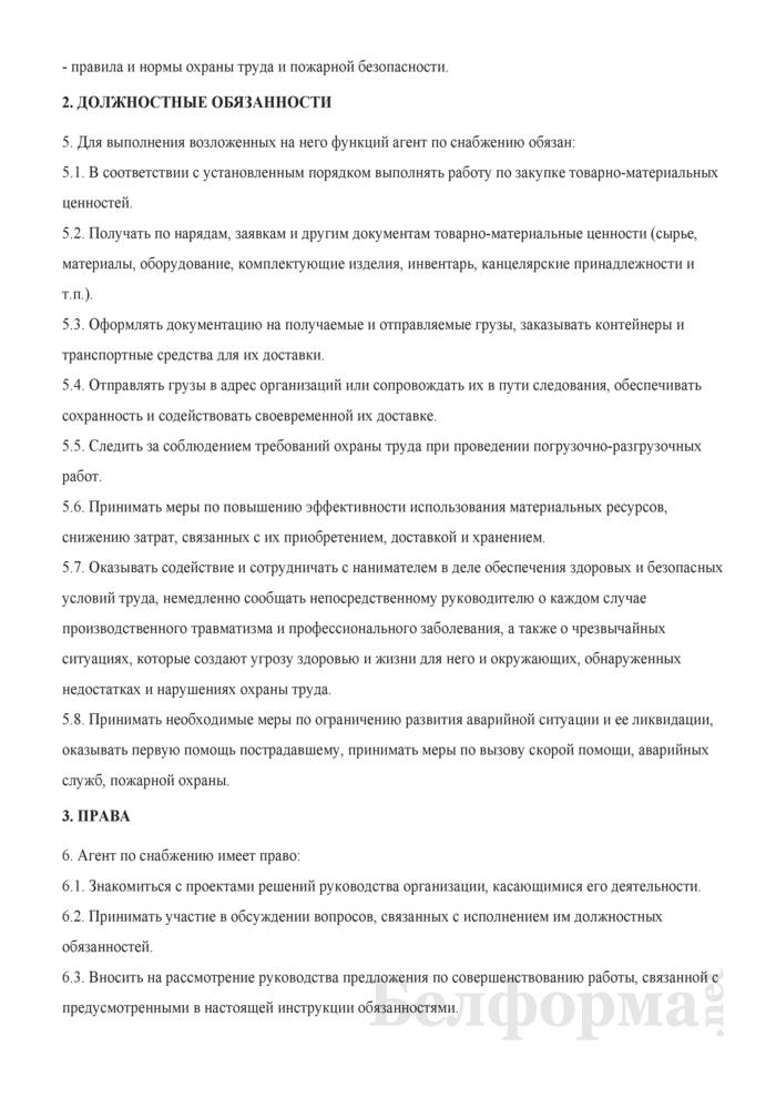 Должностная инструкция агенту по снабжению. Страница 2