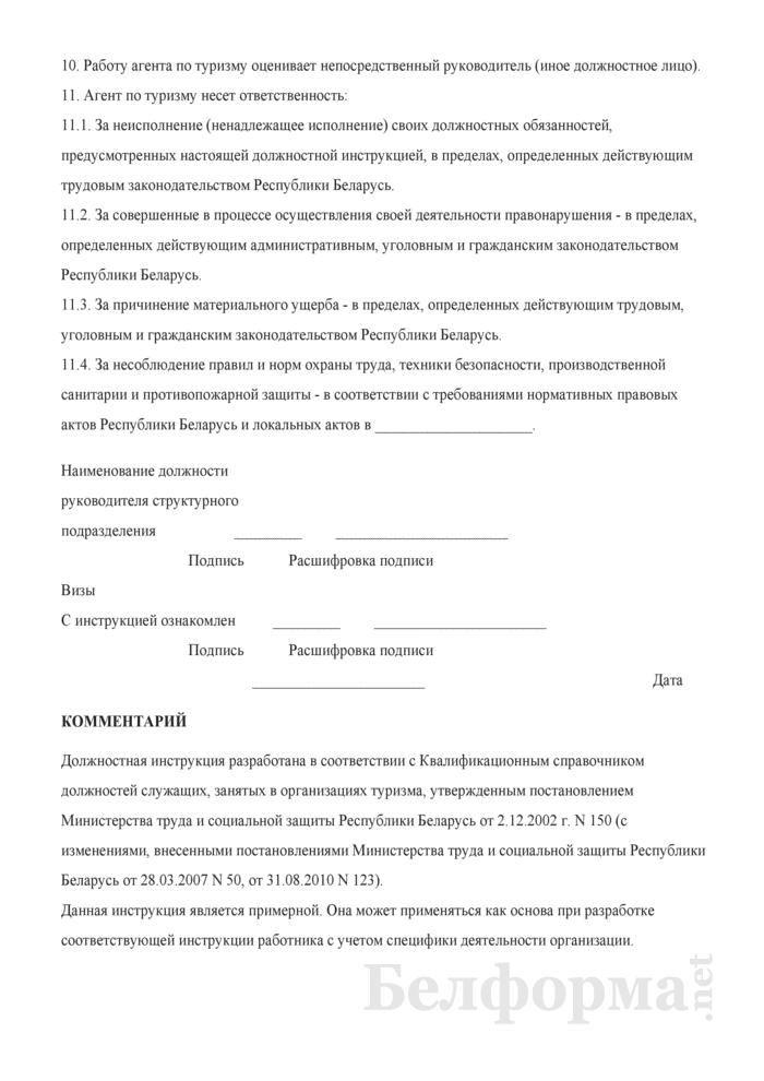 Должностная инструкция агенту по туризму. Страница 4