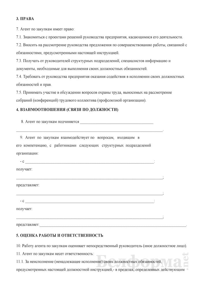 Должностная инструкция агенту по закупкам. Страница 3