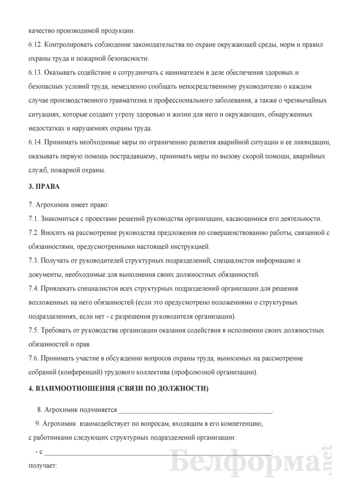 Должностная инструкция агрохимику. Страница 3