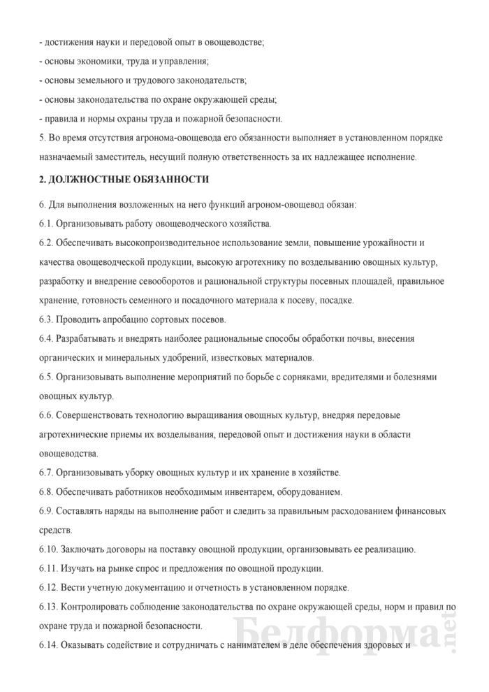 Должностная инструкция агроному-овощеводу. Страница 2