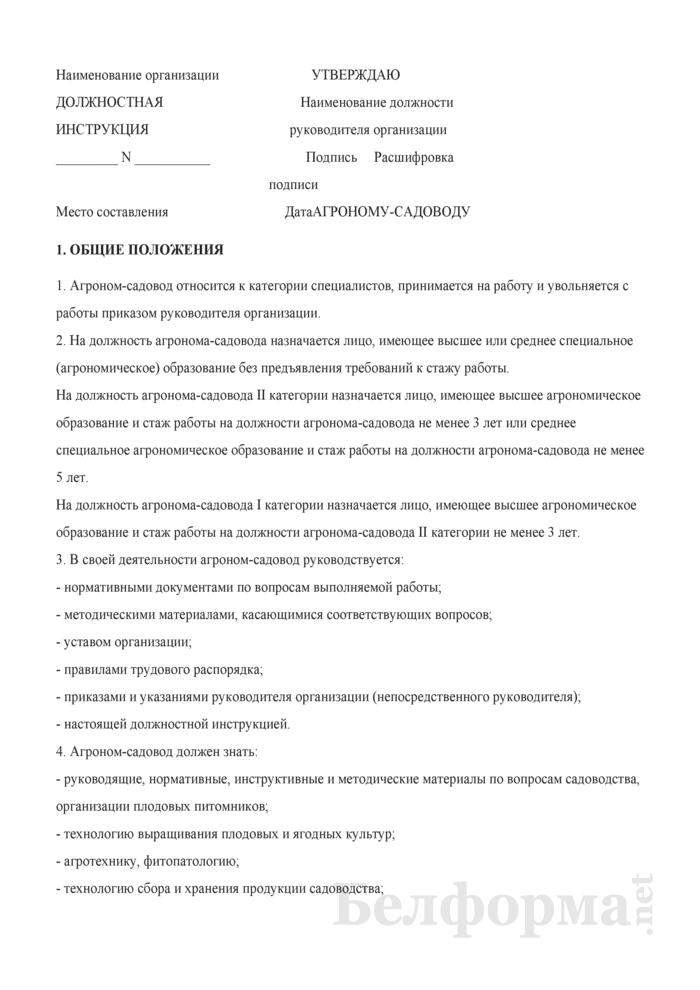 Должностная инструкция агроному-садоводу. Страница 1