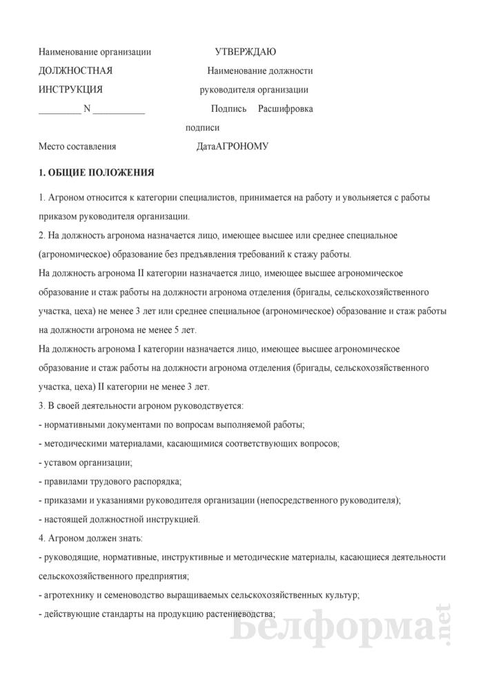 Должностная инструкция агроному. Страница 1