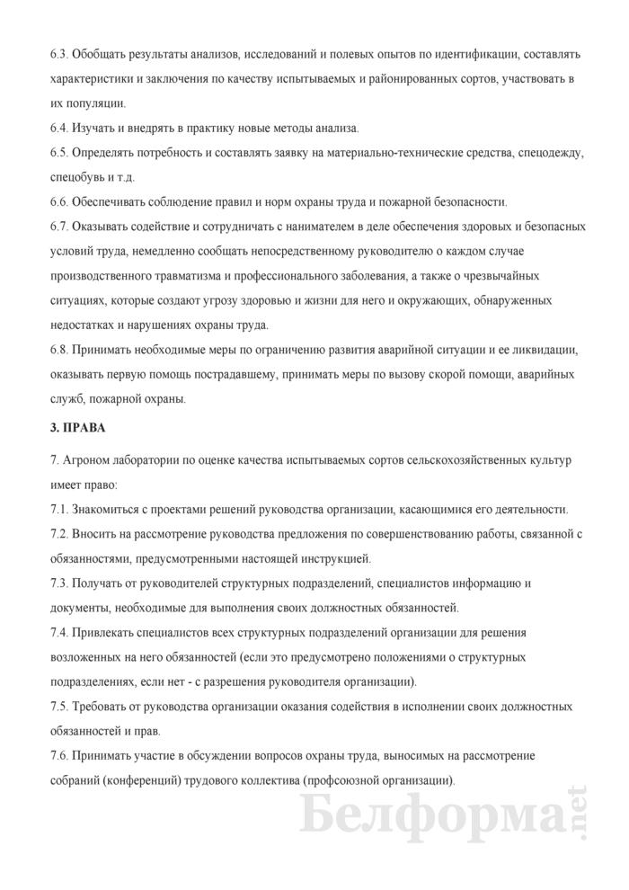 Должностная инструкция агроному лаборатории по оценке качества испытываемых сортов сельскохозяйственных культур. Страница 3
