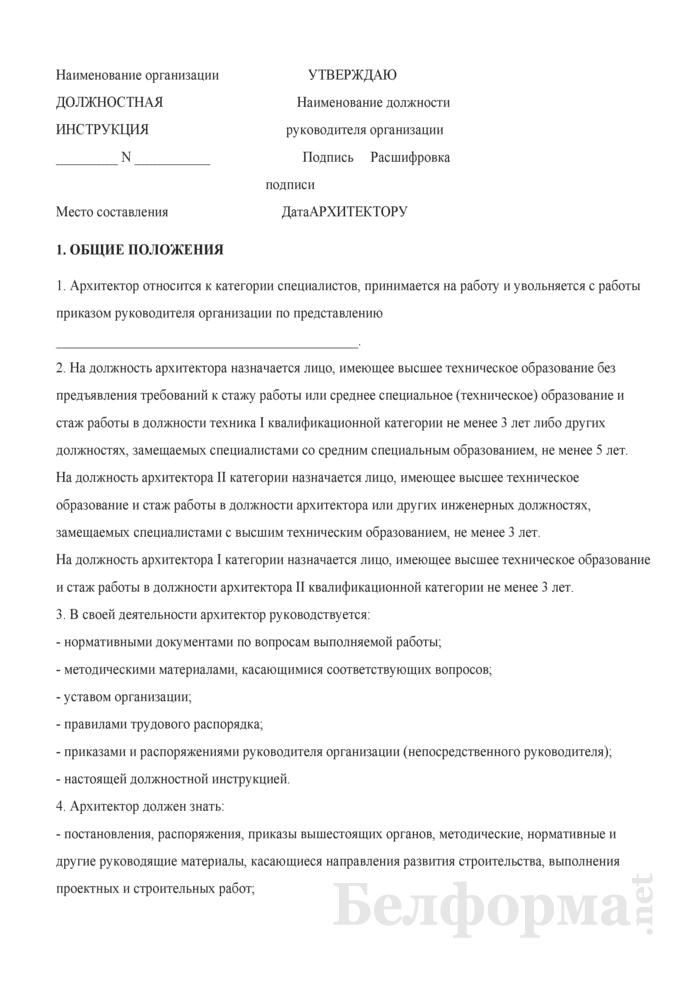 Должностная инструкция архитектору. Страница 1