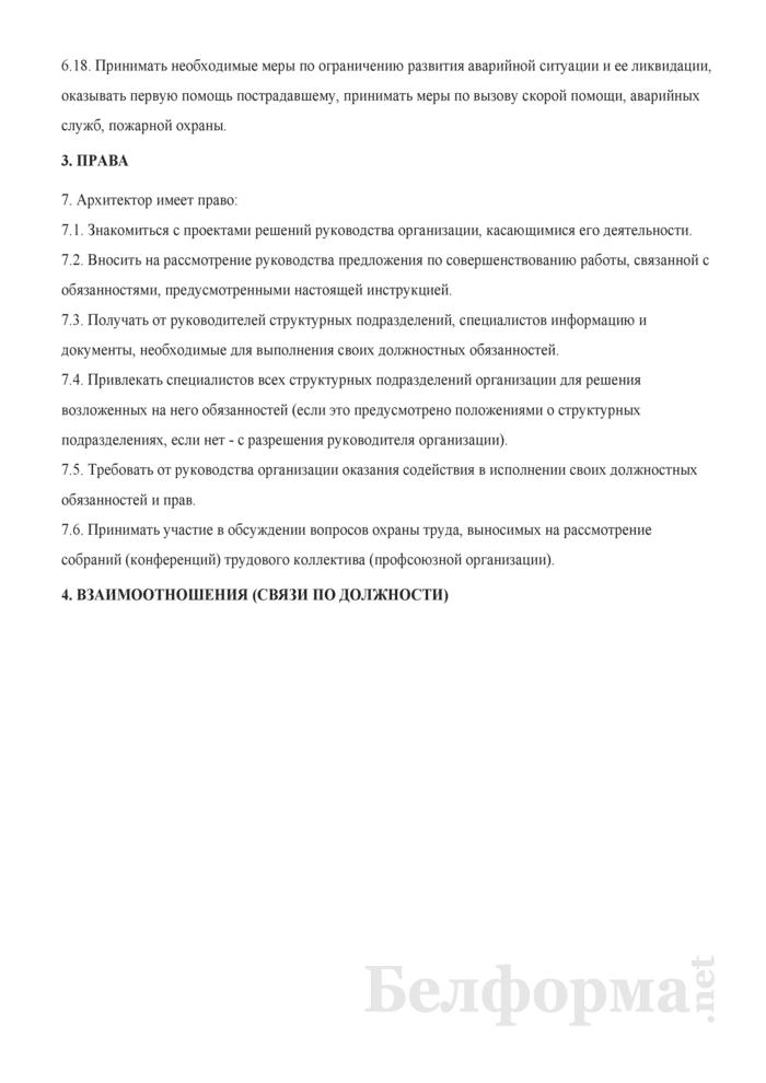 Должностная инструкция архитектору. Страница 4
