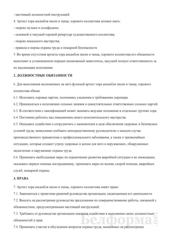 Должностная инструкция артисту хора ансамбля песни и танца, хорового коллектива. Страница 2