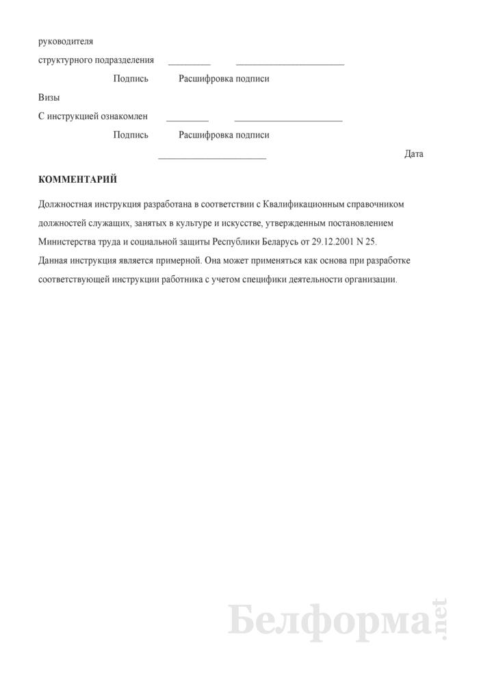 Должностная инструкция артисту хора ансамбля песни и танца, хорового коллектива. Страница 4