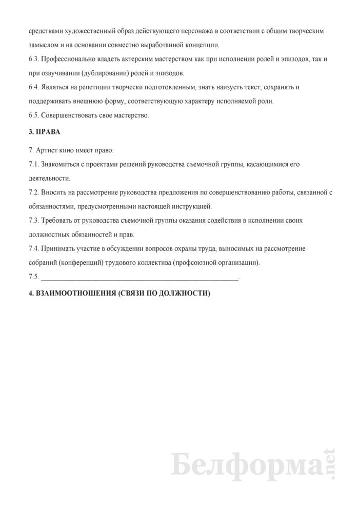Должностная инструкция артисту кино. Страница 2