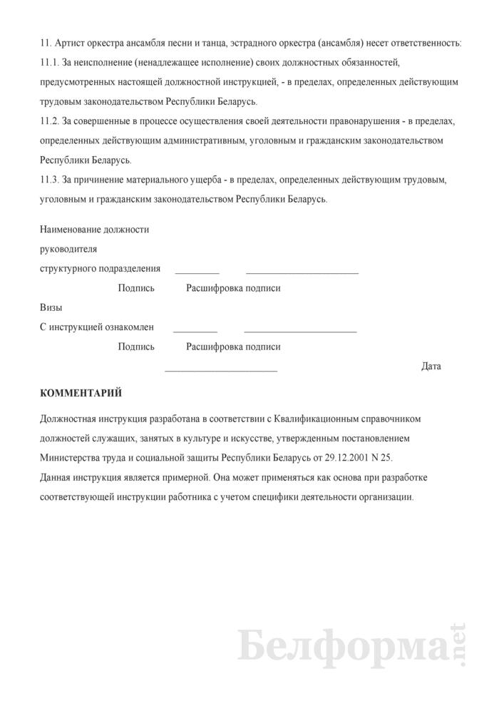 Должностная инструкция артисту оркестра ансамбля песни и танца, эстрадного оркестра (ансамбля). Страница 4