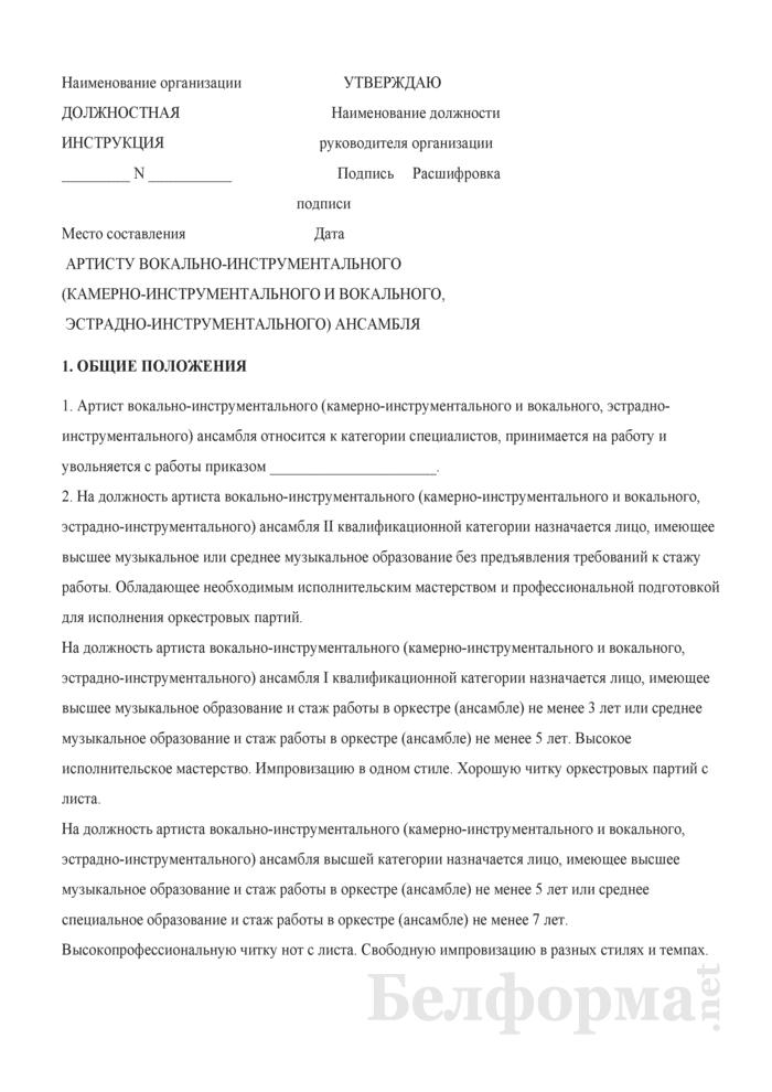 Должностная инструкция артисту вокально-инструментального (камерно-инструментального и вокального, эстрадно-инструментального) ансамбля. Страница 1