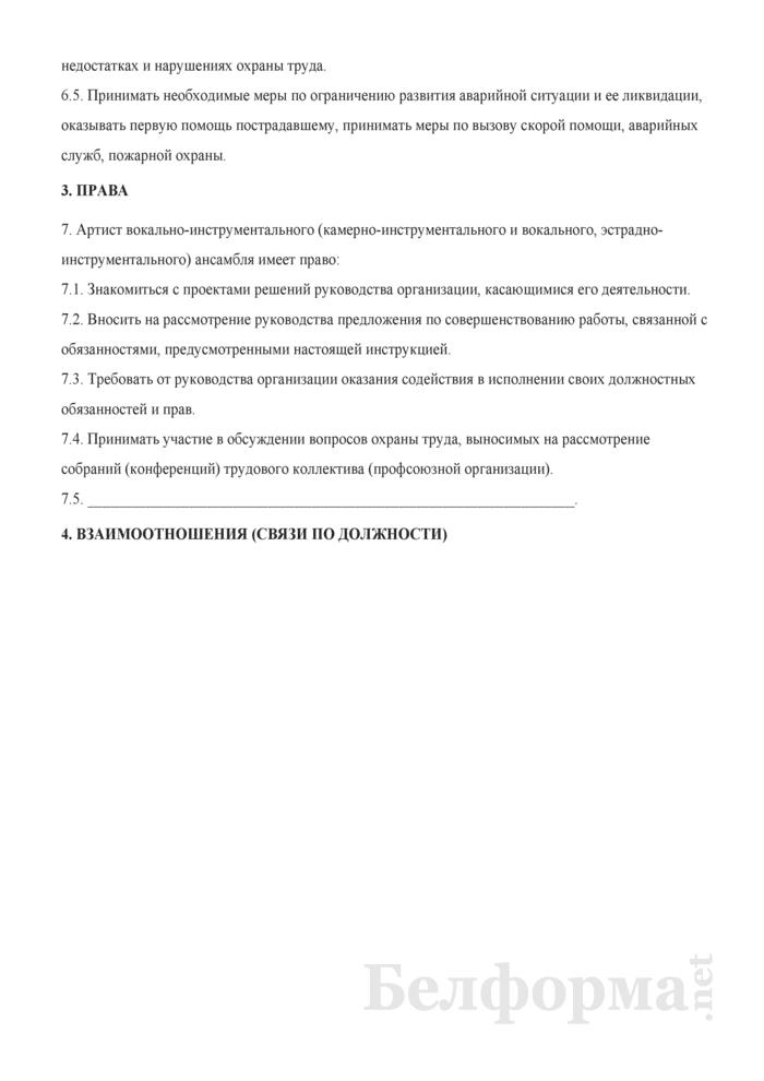 Должностная инструкция артисту вокально-инструментального (камерно-инструментального и вокального, эстрадно-инструментального) ансамбля. Страница 3