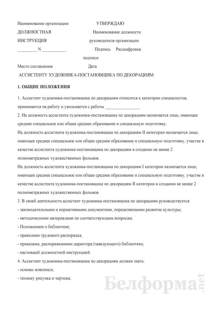 Должностная инструкция ассистенту художника-постановщика по декорациям. Страница 1