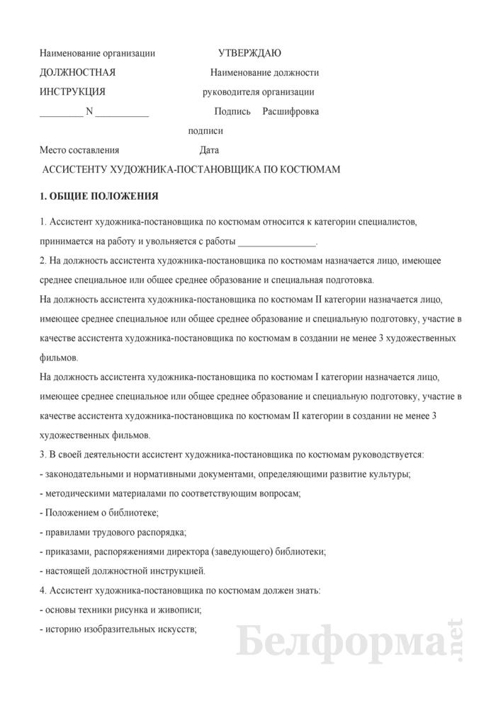 Должностная инструкция ассистенту художника-постановщика по костюмам. Страница 1
