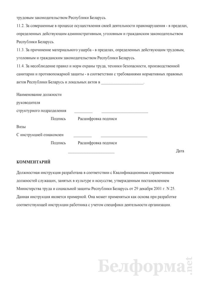 Должностная инструкция ассистенту художника-постановщика по костюмам. Страница 4