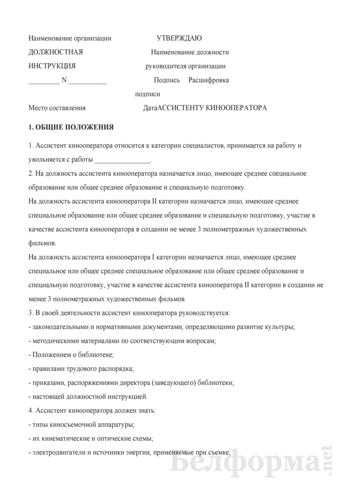 Должностная инструкция ассистенту кинооператора. Страница 1