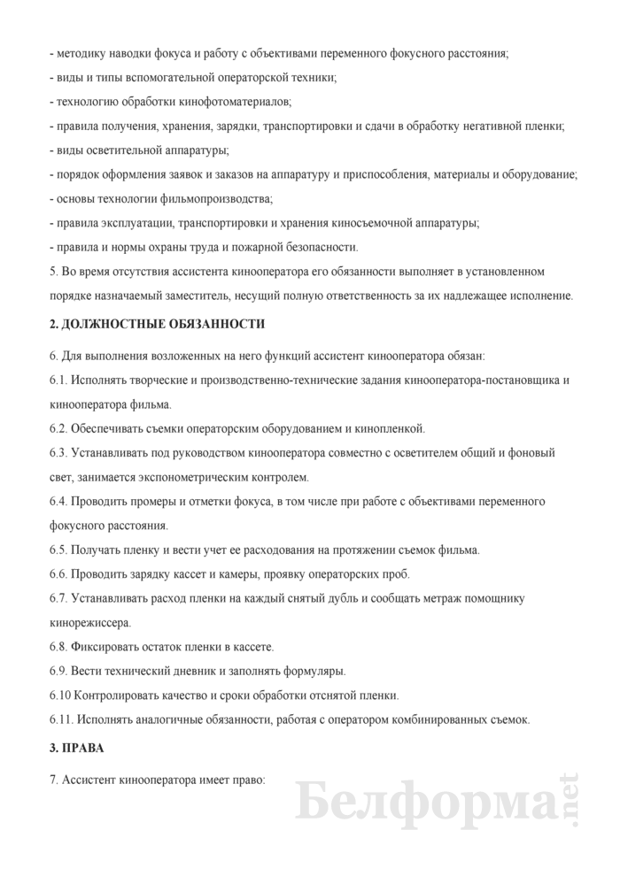Должностная инструкция ассистенту кинооператора. Страница 2