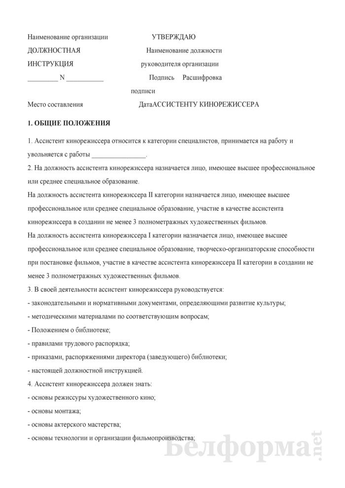 Должностная инструкция ассистенту кинорежиссера. Страница 1