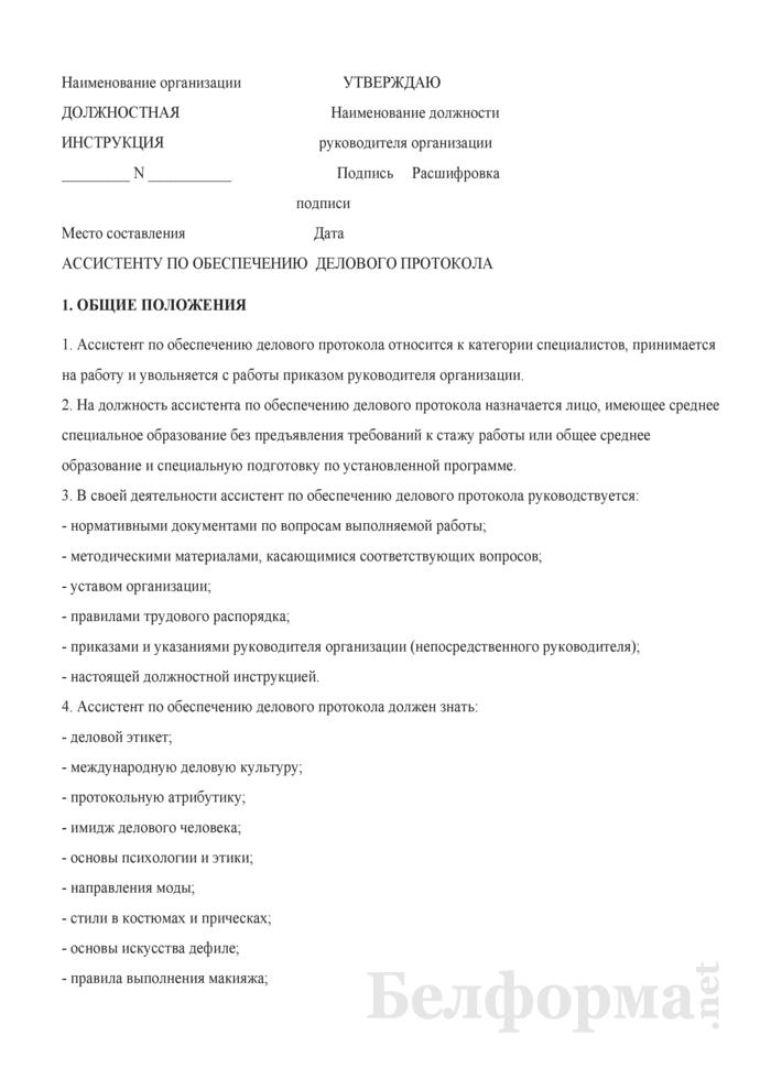 Должностная инструкция ассистенту по обеспечению делового протокола. Страница 1