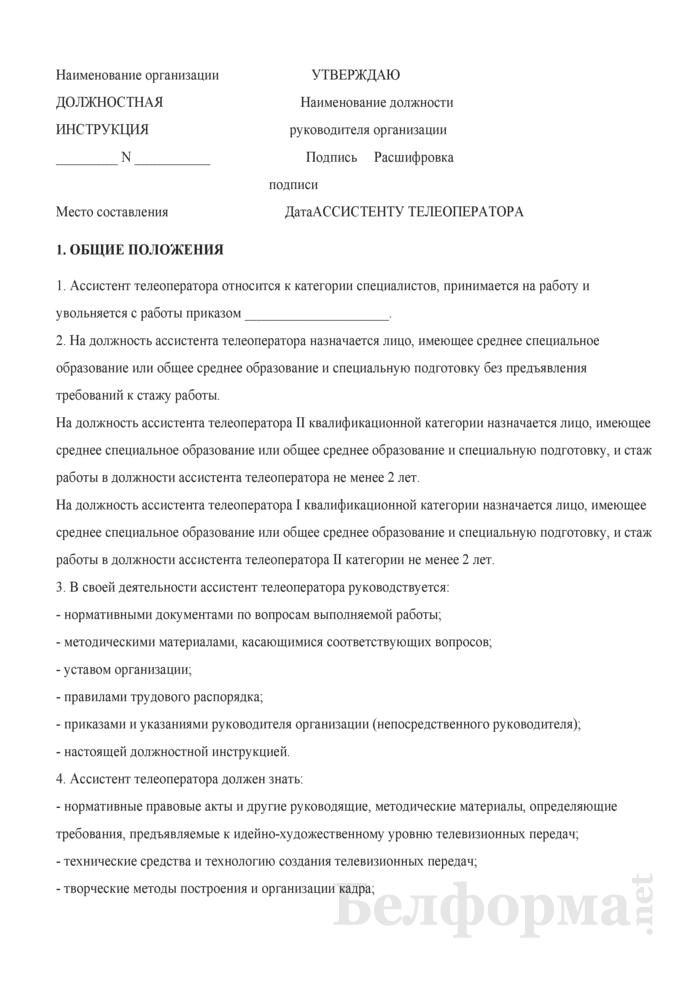 Должностная инструкция ассистенту телеоператора. Страница 1