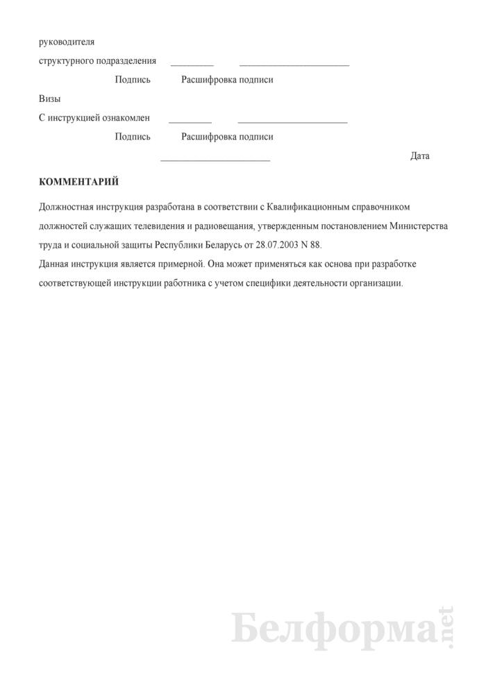 Должностная инструкция ассистенту телеоператора. Страница 4