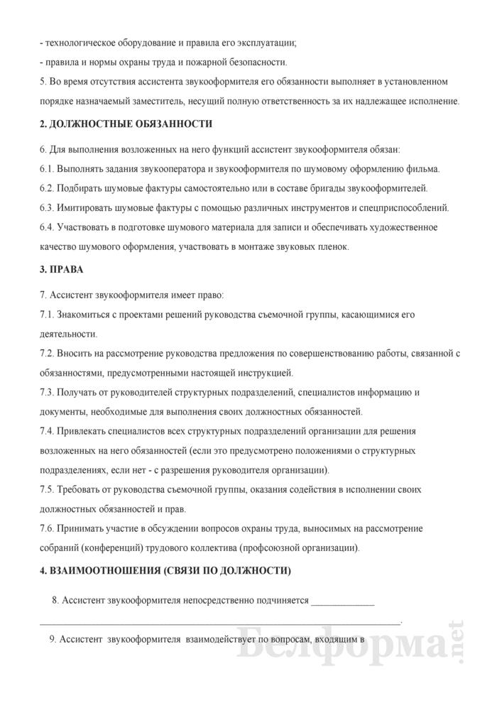 Должностная инструкция ассистенту звукооформителя. Страница 2
