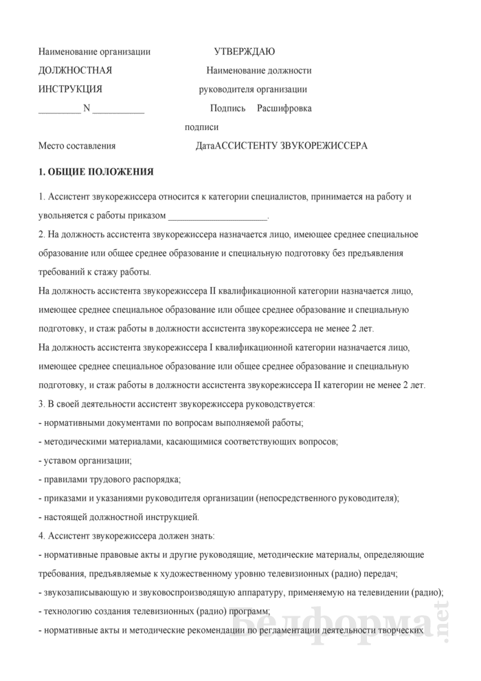 Должностная инструкция ассистенту звукорежиссера. Страница 1