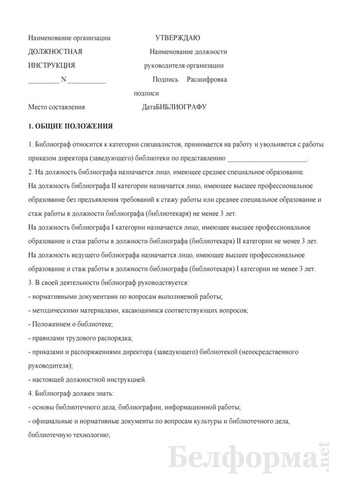 Должностная инструкция библиографу. Страница 1
