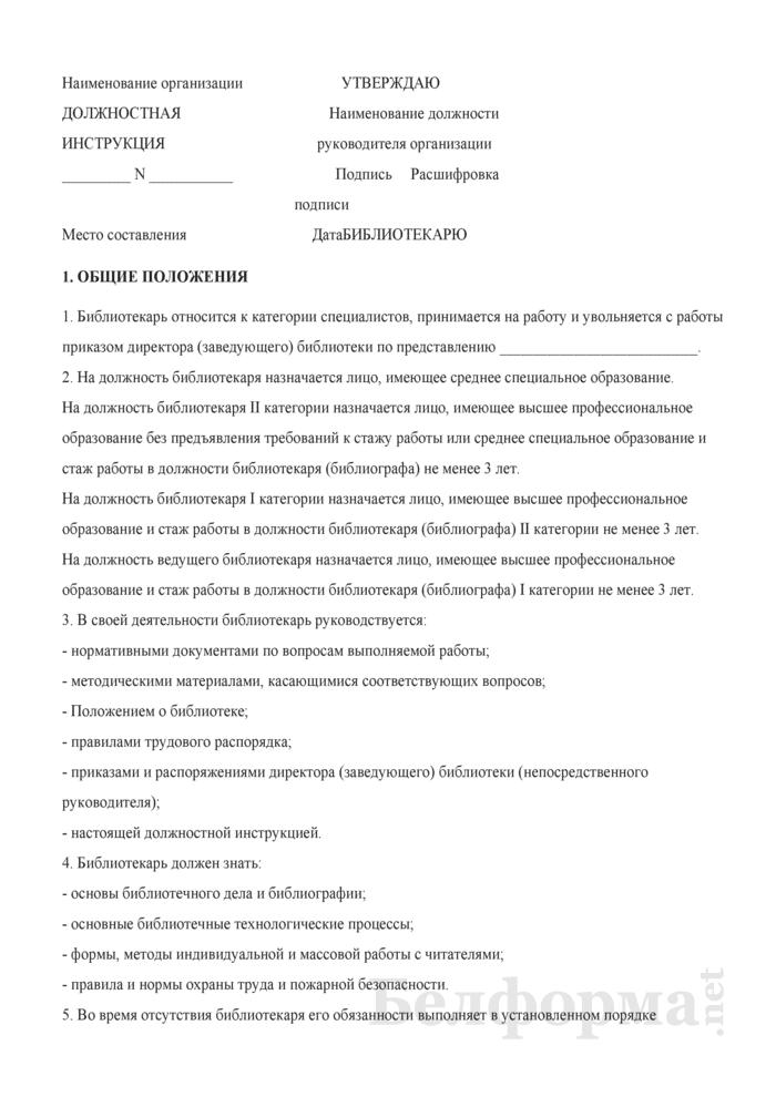 Должностная инструкция библиотекарю. Страница 1