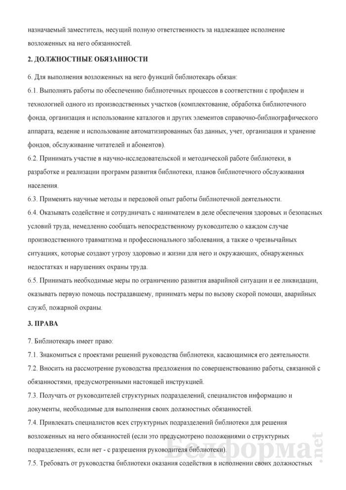 Должностная инструкция библиотекарю. Страница 2
