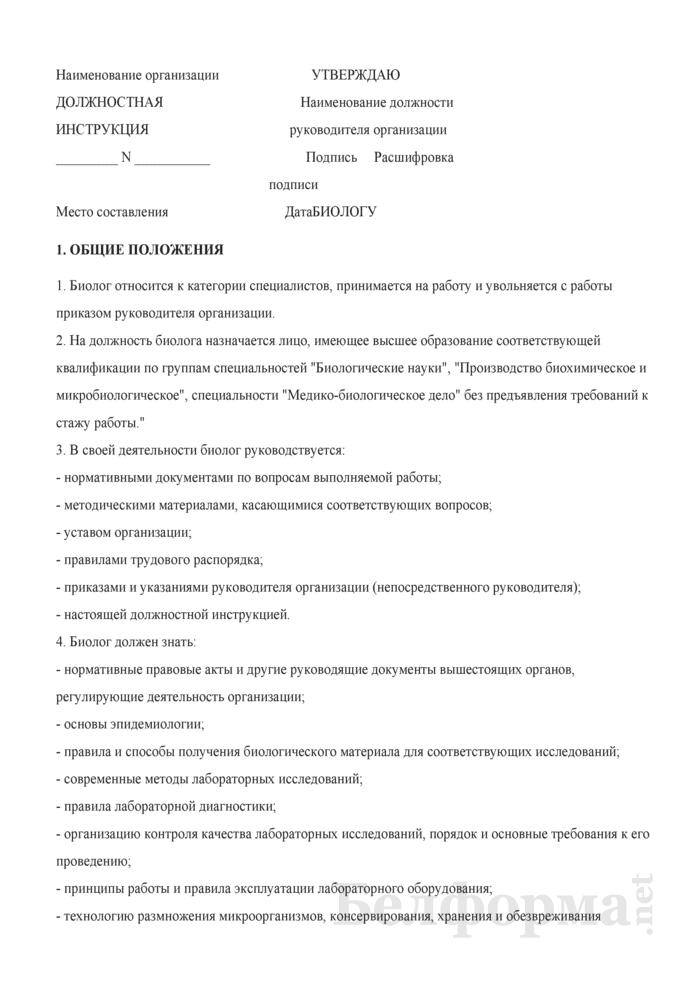 Должностная инструкция биологу. Страница 1