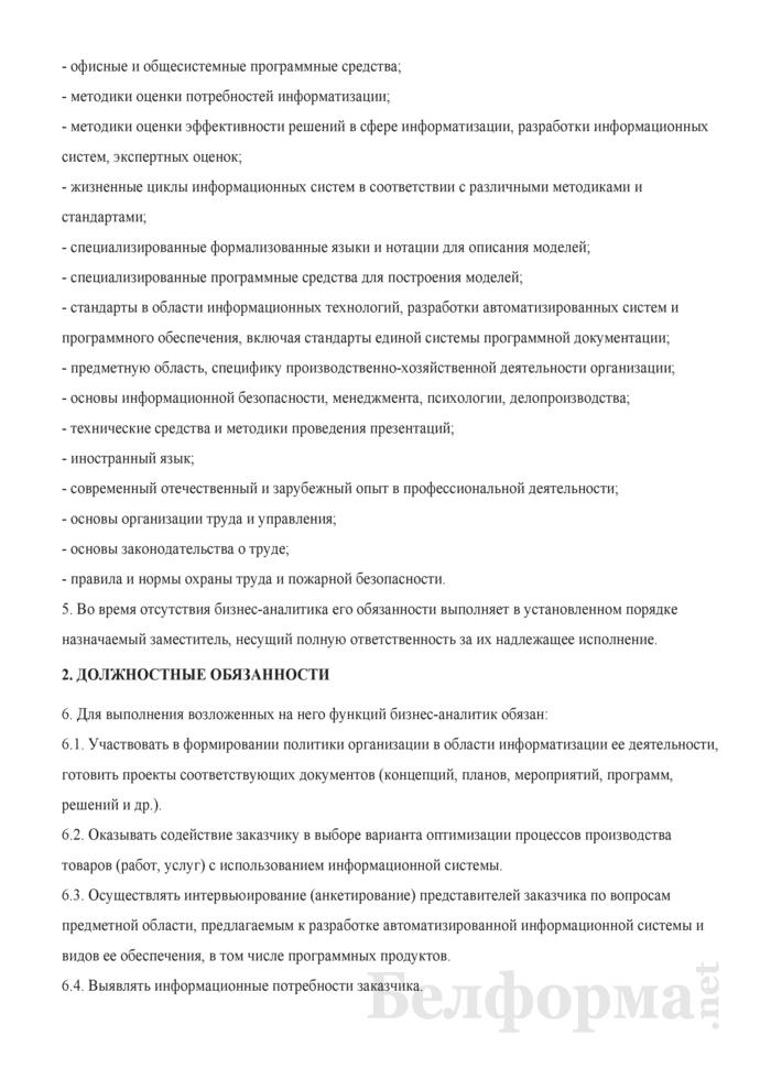 Должностная инструкция бизнес-аналитику. Страница 2