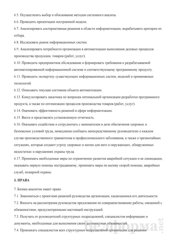 Должностная инструкция бизнес-аналитику. Страница 3