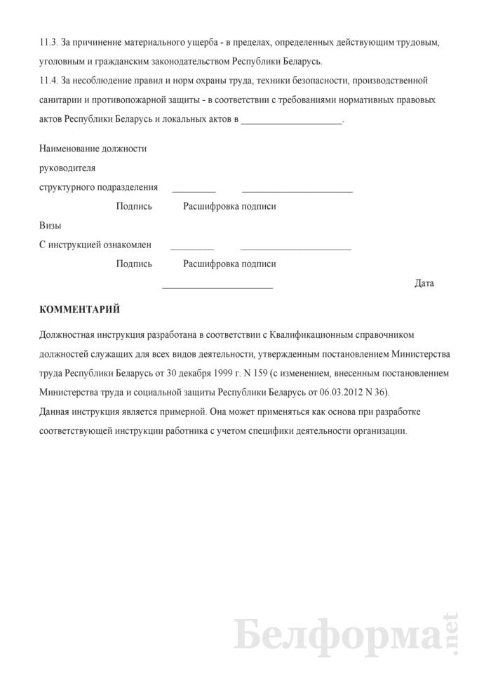 Должностная инструкция бизнес-аналитику. Страница 5