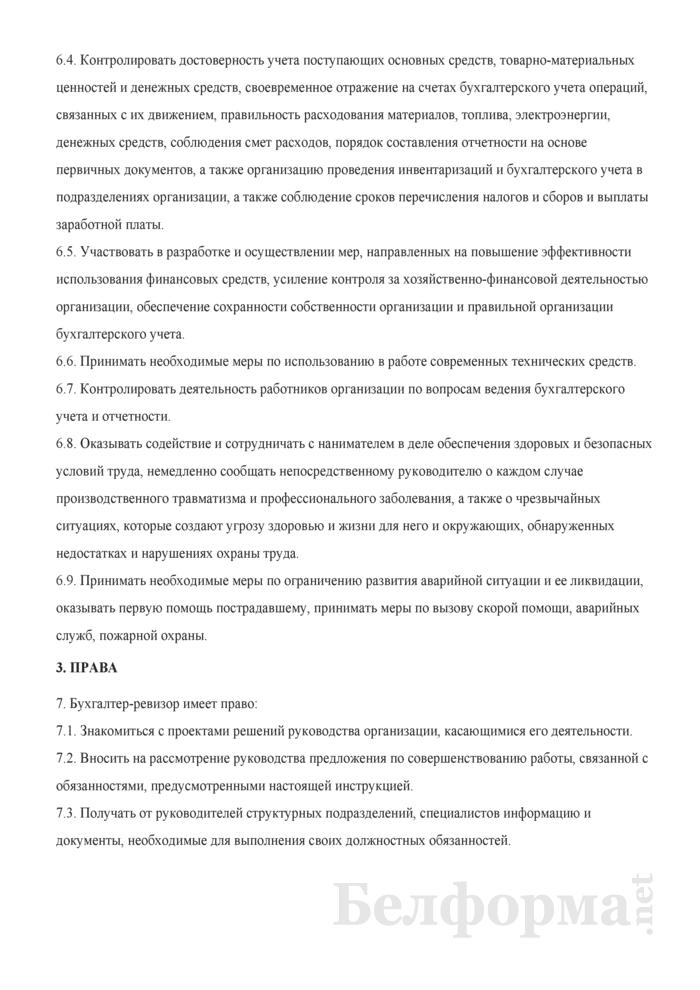Должностная инструкция бухгалтеру-ревизору. Страница 3