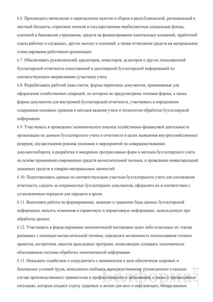 Должностная инструкция бухгалтеру. Страница 3
