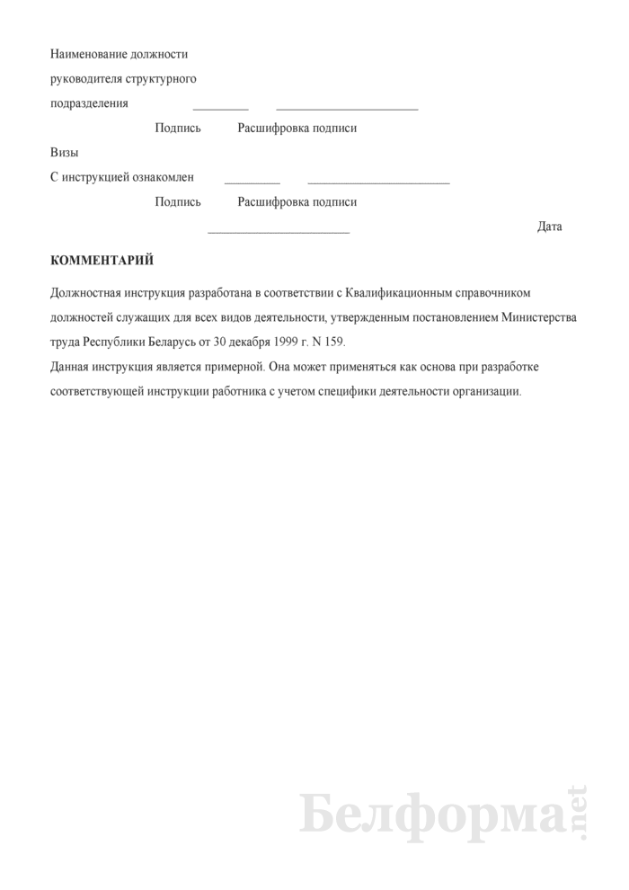 Должностная инструкция чертежнику. Страница 4