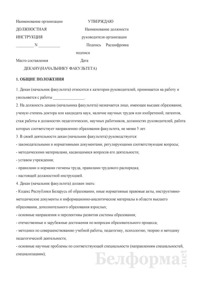 Должностная инструкция декану (начальнику факультета). Страница 1