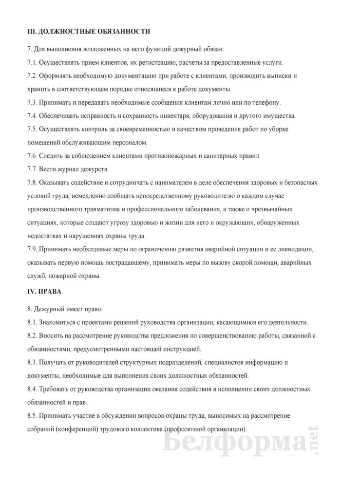 Должностная инструкция дежурному (по выдаче справок, залу, этажу гостиницы, комнате отдыха, общежитию и др.). Страница 2