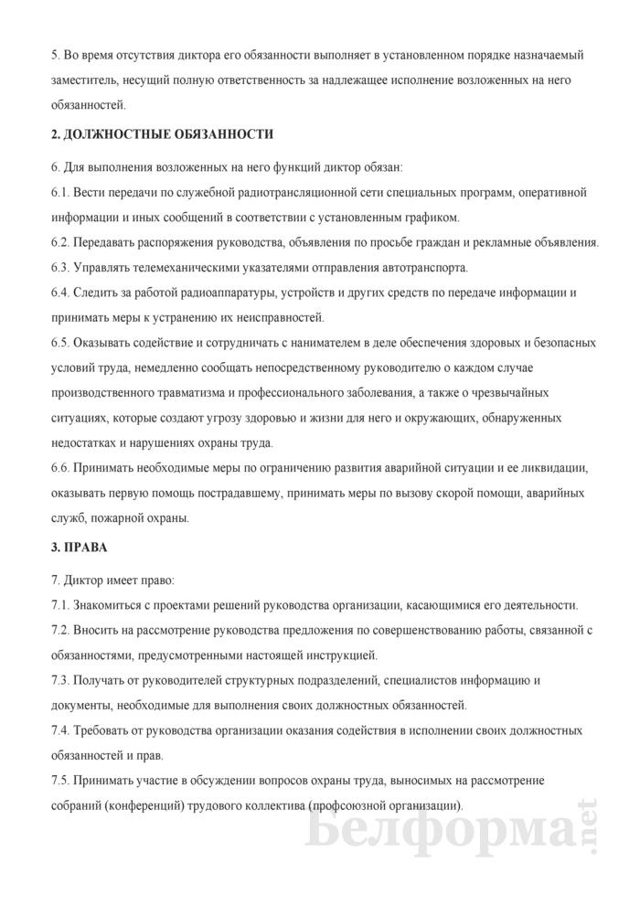 Должностная инструкция диктору. Страница 2