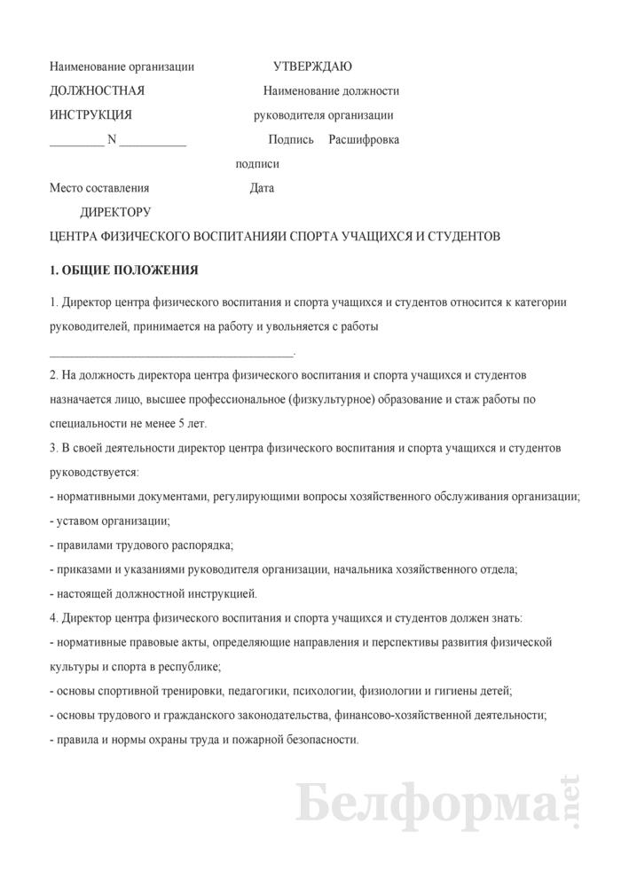 Должностная инструкция директору центра физического воспитания и спорта учащихся и студентов. Страница 1