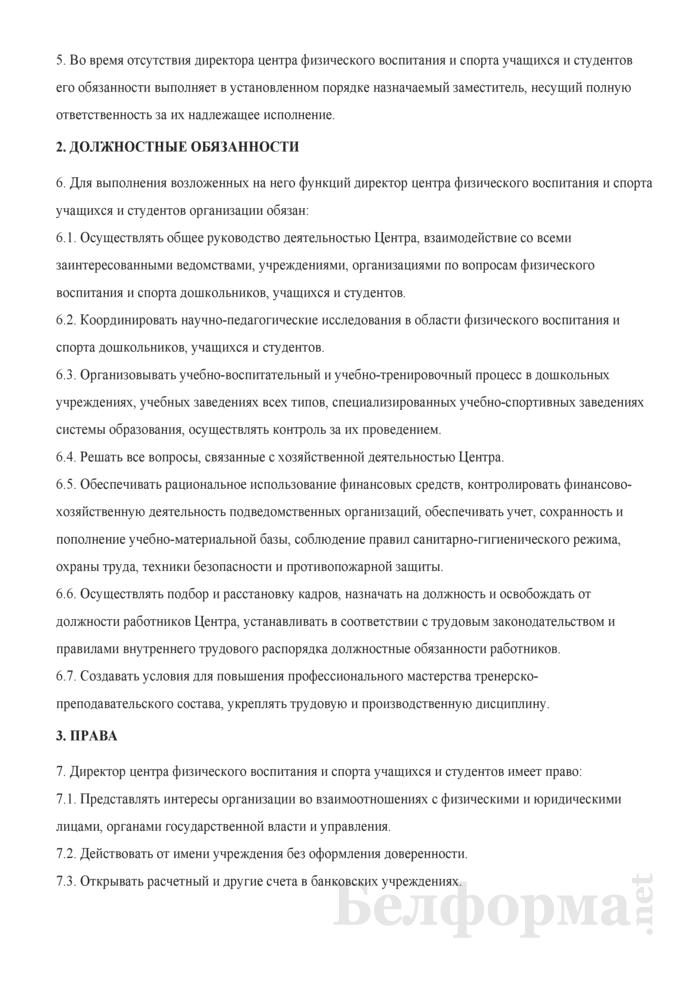 Должностная инструкция директору центра физического воспитания и спорта учащихся и студентов. Страница 2