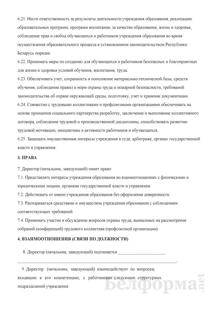 Должностная инструкция директору (начальнику, заведующему). Страница 4