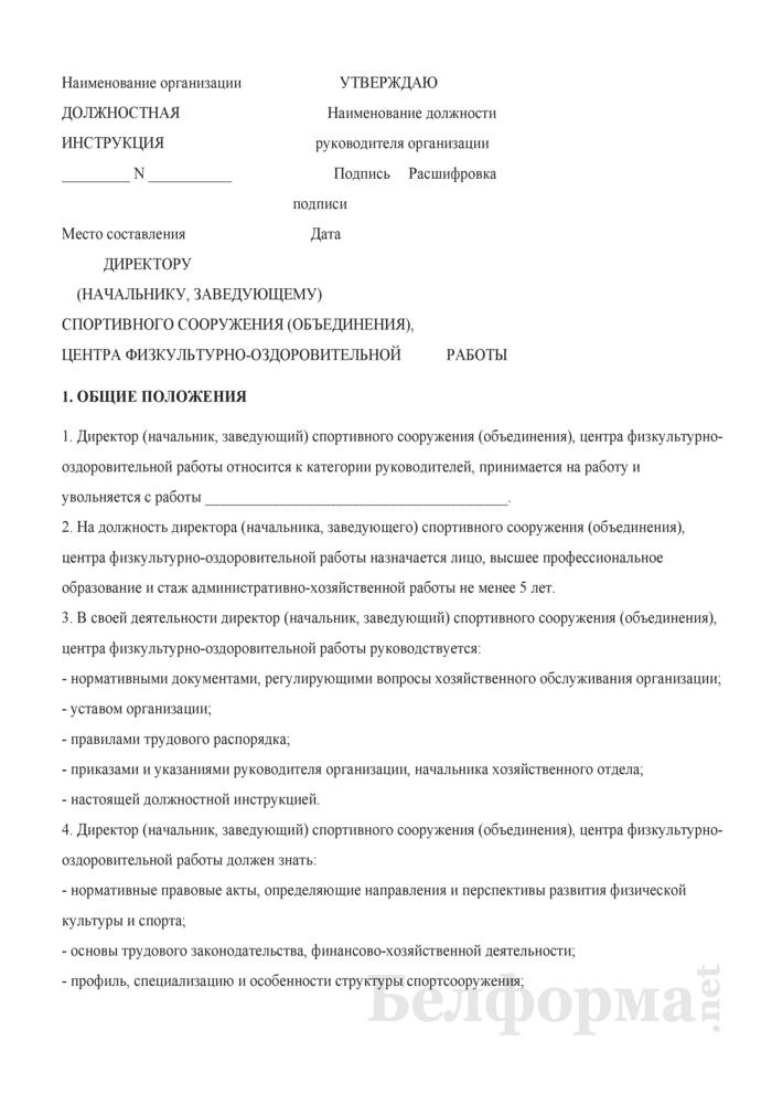 Должностная инструкция директору (начальнику, заведующему) спортивного сооружения (объединения), центра физкультурно-оздоровительной работы. Страница 1
