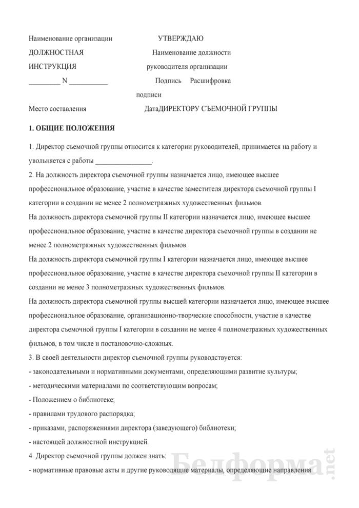 Должностная инструкция директору съемочной группы. Страница 1