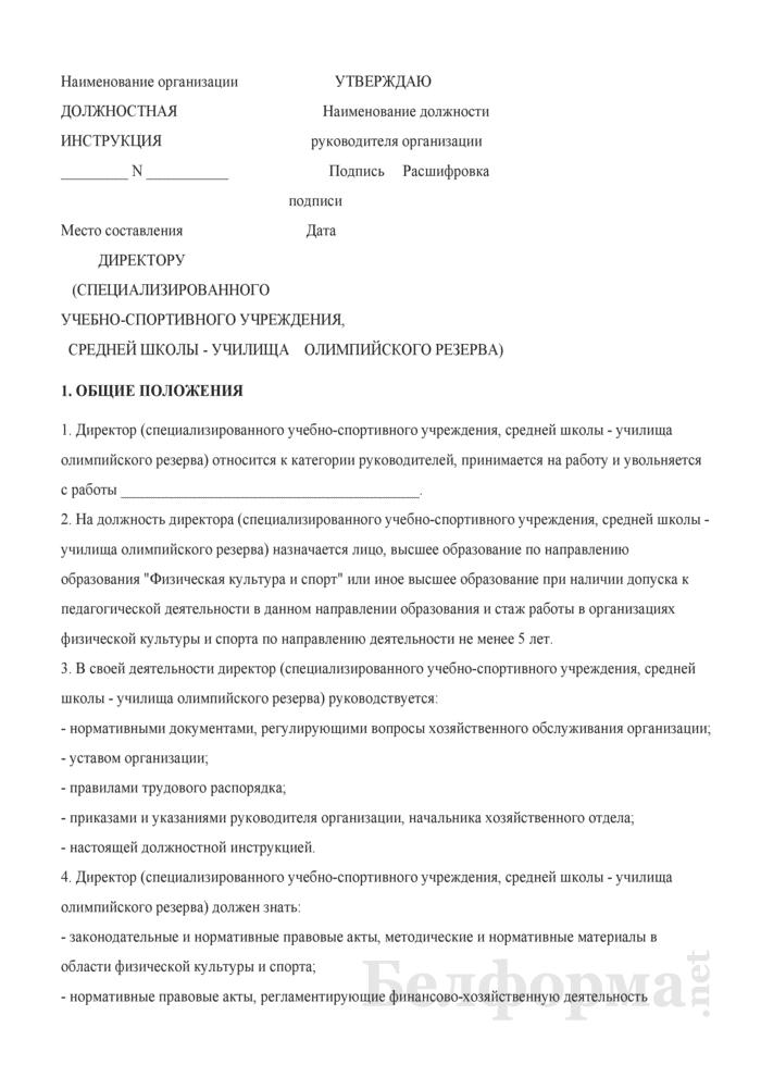 Должностная инструкция директору (специализированного учебно-спортивного учреждения, средней школы - училища олимпийского резерва). Страница 1