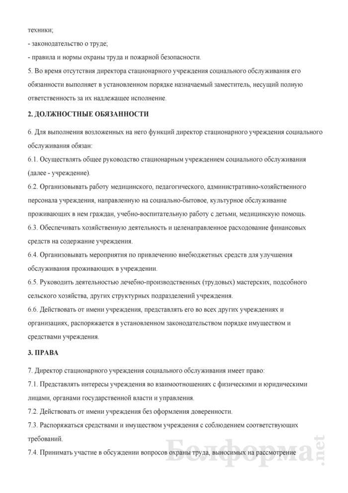 Должностная инструкция директору стационарного учреждения социального обслуживания. Страница 2