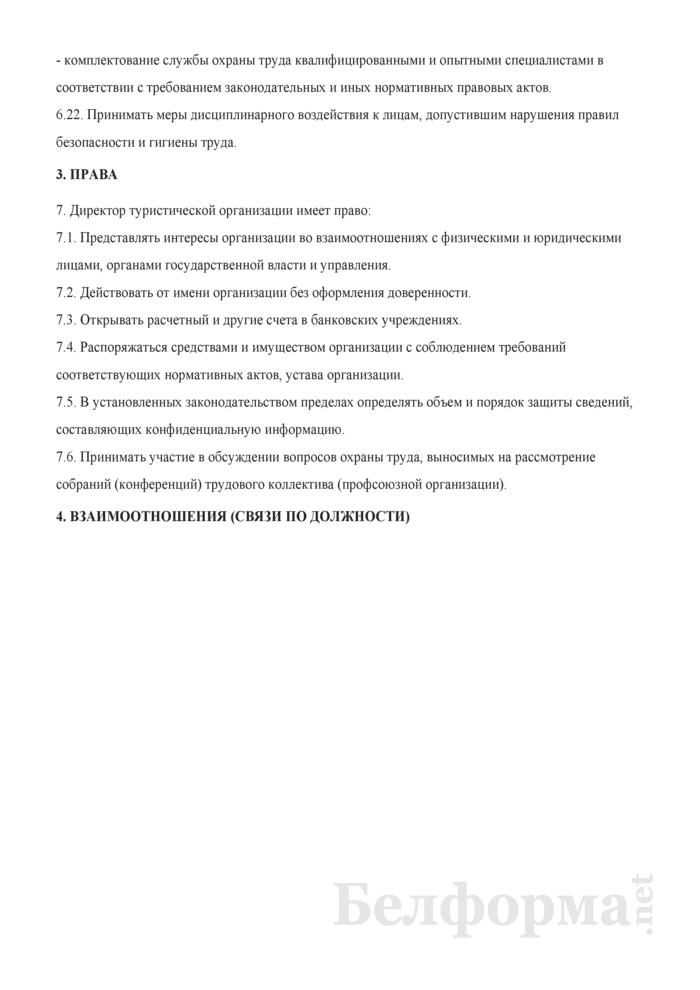 Должностная инструкция директору туристической организации. Страница 4