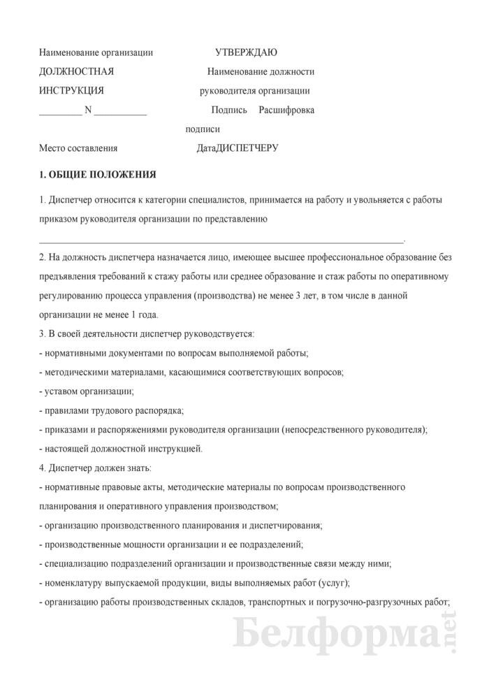 Должностная инструкция диспетчеру. Страница 1