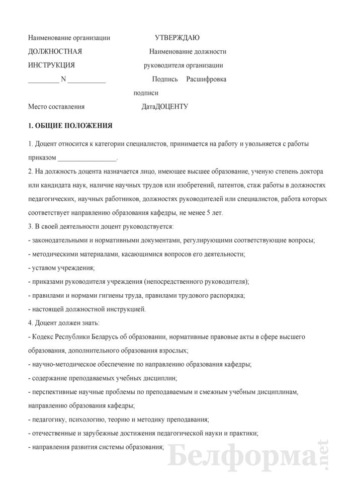 Должностная инструкция доценту. Страница 1